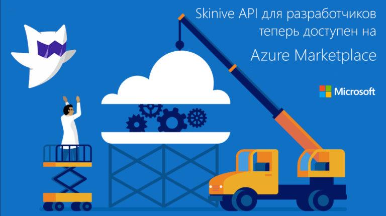 Skinive.Cloud - SkinCare AI API Service