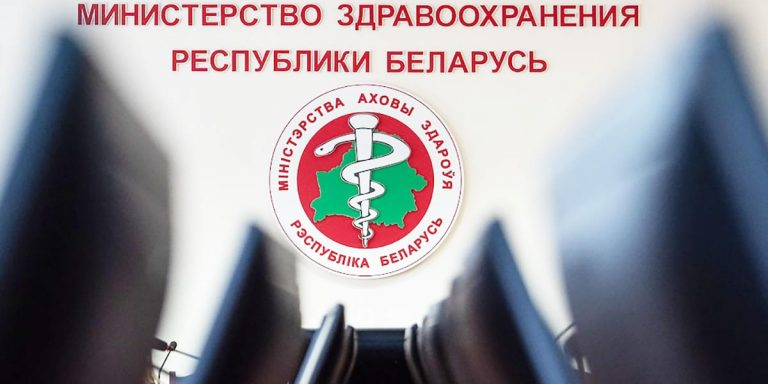 министерство здравоохранения Беларуси