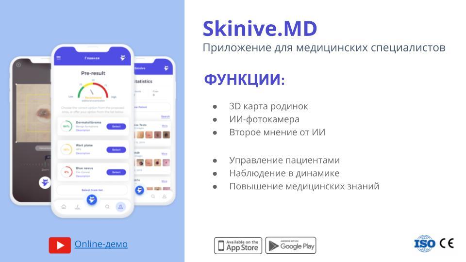 мобильный дерматоскоп