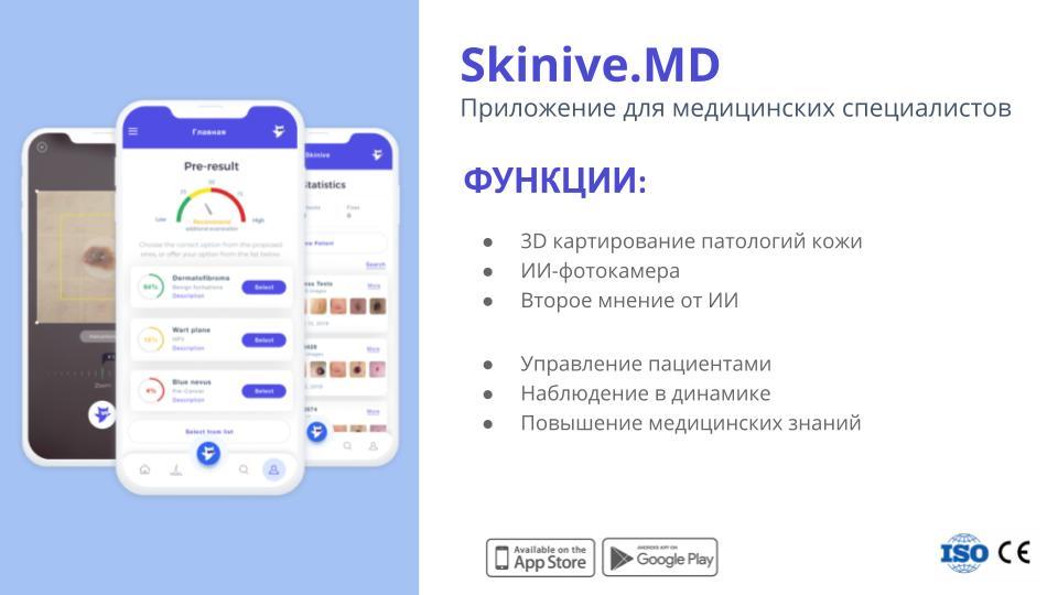 BB Дерматолог приложение про родинки